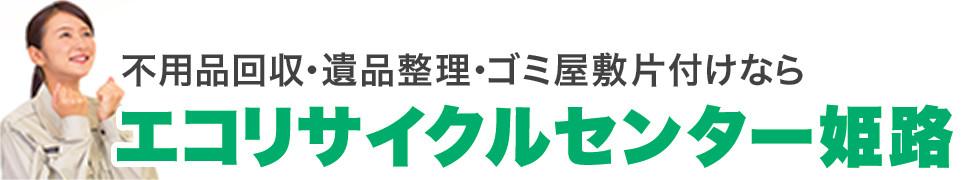 エコリサイクルセンター姫路