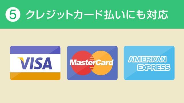 5.クレジットカード払いにも対応