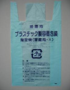姫路市のプラスチック製容器包装用袋
