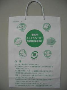 姫路市のミックスペーパー袋