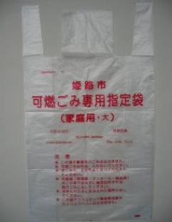 姫路市の可燃用ごみ袋